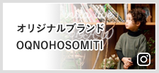 オリジナルブランドOQNOHOSOMITI