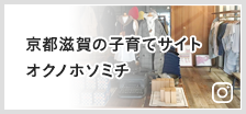 京都滋賀の子育てサイト オクノホソミチ