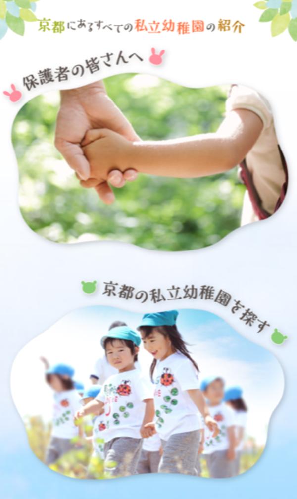 京都府私立幼稚園連盟様のHPでご紹介いただきました。