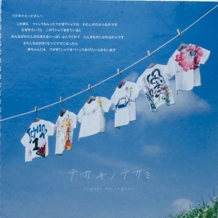 【手描きTシャツカタログギフト】テガキノテガミ